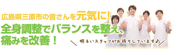 広島県三原市の皆さんを元気に!全身調整でバランスを整え、痛みを改善!